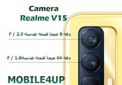 كاميرا هاتف Realme V15