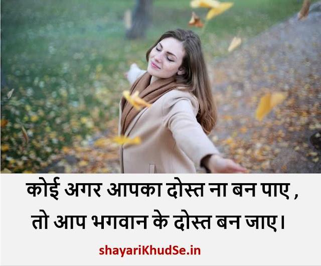 Short inspirational quotes photos, Beautiful Short quotes photos, Nice Short quotes photos