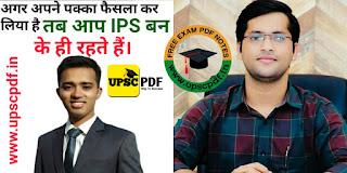 ias-ips-success-story