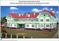 Индивидуальный жилой дом, приспособленный под размещение дошкольных групп. Архитектурные решения. Перспектива. Видовая точка 2. День