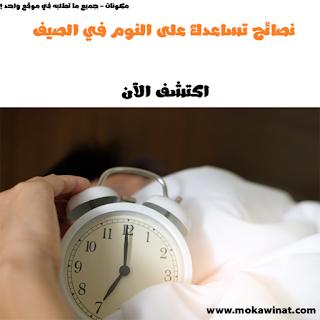 قلة النوم,اسرع طريقة للنوم,النوم,طريقة سريعة للنوم,مشاكل النوم,النوم على البطن,قلة النوم وعلاجه,توكيدات قبل النوم,المساعدة على النوم,موسيقى للنوم,التنويم الايحائي,سورة رائعة للنوم,التنويم المغناطيسي,موسيقى هادئة للنوم العميق,موسيقى هادئة للنوم,كيف تستطيع النوم خلال 60 ثانية,موسيقى هادئة للنوم للكبار,التحفيز اليومي,الحلم,نوم,نوم عميق,نوم بسرعة,اليوم في الجسم,الصوديوم في الجسم,التعرق اثناء النوم في النهار,النوم على الفور,التهابات في الجسم,حر الصيف,قلة النوم,وضع النوم,دورة النوم,جدول النوم,وضعية النوم,تجربة النوم,النوم سريعاً,الصيام المتقطع,تعرق الراس اثناء النوم,مقدار النوم الذي تحتاجه,التعرق اثناء النوم للحامل,اسباب تعرق الرقبة اثناء النوم,التعرق اثناء النوم عند الاطفال,اسباب التعرق الزائد اثناء النوم,اسباب التعرق اثناء النوم والجو بارد,الذهاب للسرير في الوقت ذاته,فوائد صحية للنوم
