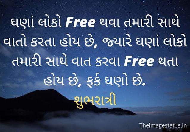 good night Suvichar Gujarati