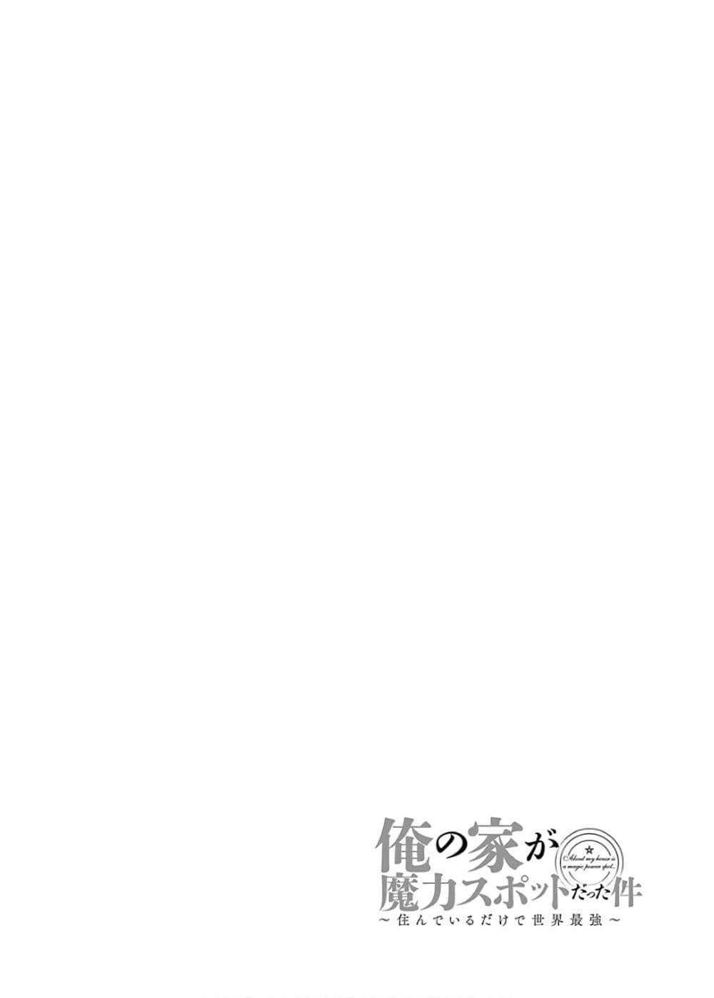 Ore no Ie ga Maryoku Spot datta Ken - Sundeiru dake de Sekai Saikyou ตอนที่ 67 TH แปลไทย