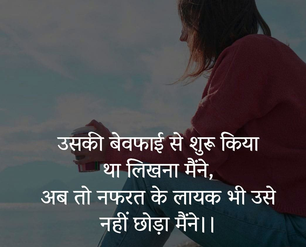 Best Hindi Shayari Images Pics Wallpaper HD