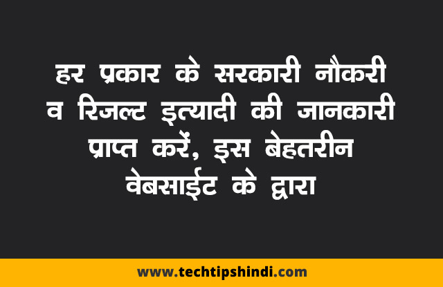 Best Govt. Job and Result Website in India - Tips in Hindi