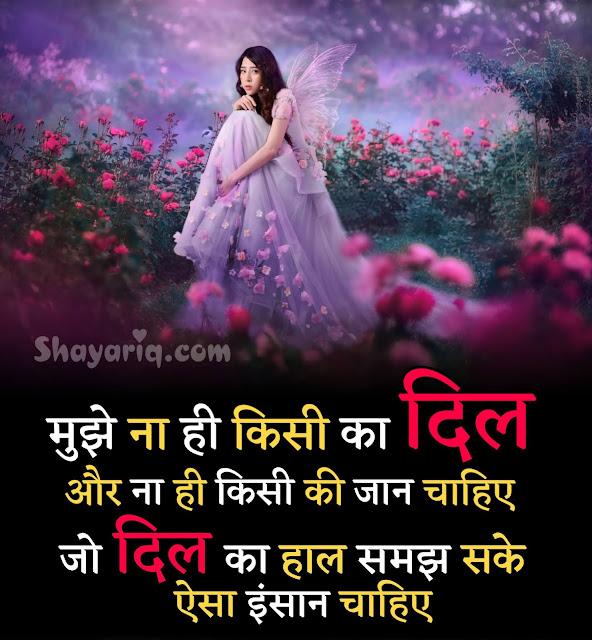 Hindi shayari, hindi photo Quotes, whatsApp status, Facebook status