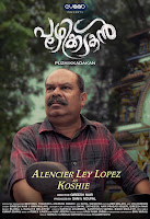 puzhikkadakan movie, alencier ley lopez, www.mallurelease.com