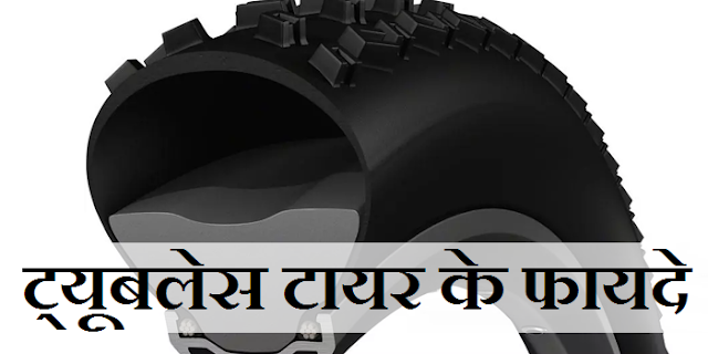 ट्यूबलेस टायर के क्या फायदे हैं? | BENEFITS OF TUBELESS TYRE IN HINDI