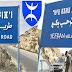 ليبيا .. الشروع في تنصيب اللافتات الارشادية للطرق باللغة الامازيغية