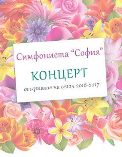 концерт за деня на музиката софия