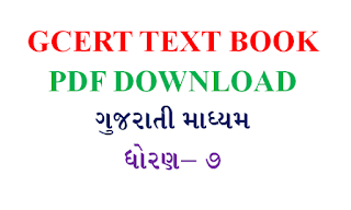 std 7 social science semester 1 pdf, navneet digest, std 7 social science ,std 7 science textbook ncert gujarati medium ,std 7 social science semester-2 pdf ,std 7 gujarati sem 1 textbook, std 7 gujarati sem 2 navneet pdf, std 7 gujarati sem 1 ,navneet standard 7 gujarati semester 1