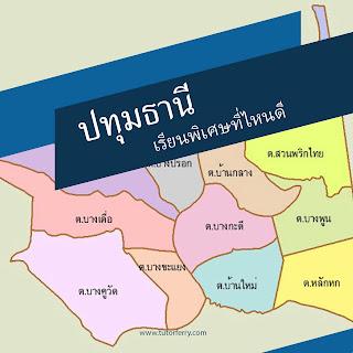 FAQ : เรียนพิเศษกับติวเตอร์ที่ไหนดีที่ปทุมธานี