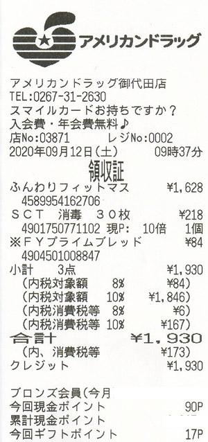 アメリカンドラッグ 御代田店 2020/9/12 のレシート