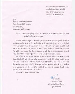 GSEB Vidyasahayak Bharti News 2021