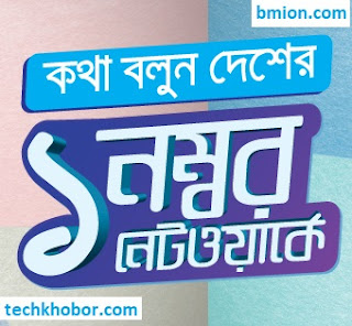 Grameenphone-Gp-99Tk-Minute-Pack-175Minutes-GP-Any-local-operator-talktime-voice-bundle-offers
