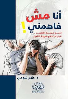 تحميل كتاب مش فاهمني pdf