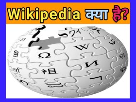 विकिपीडिया क्या है,  wikipedia अकाउंट कैसे बनाये, wikipedia पर प्रशन उत्तर कैसे करे