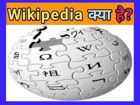 Wikipedia क्या है? Account कैसे बनाये