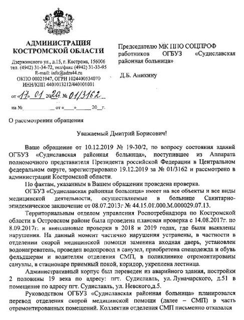 Ответ администрации костромской области