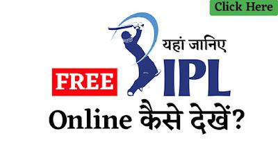IPL Match LIVE 2021