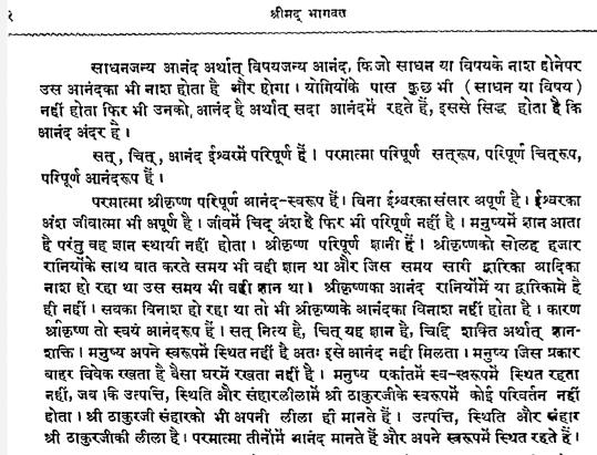 Shrimad Bhagwat Rahasya Hindi PDF Download Free