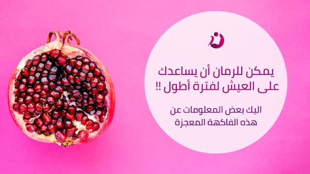 يمكن للرمان أن يساعدك على العيش لفترة أطول !! اليك بعض المعلومات عن هذه الفاكهة المعجزة