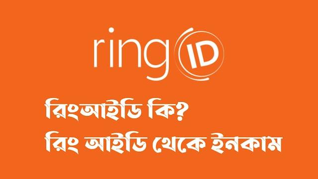 রিং আইডি কি?   রিং আইডি (ringID) থেকে ইনকাম