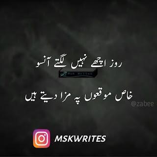 Urdu Sad Poetry Fb