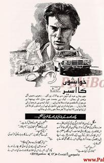 Khahishoon K Aseer Jasoosi Novel By Tanveer Riaz
