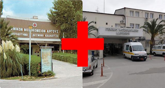 Στην τελική φάση η προμήθεια εξοπλισμού ύψους 1 εκατ. ευρώ για τα Νοσοκομεία Άργους και Ναυπλιου