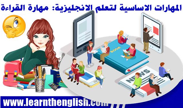 مهارة القراءة لتعلم اللغة الانجليزية