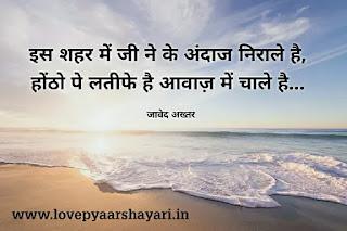 Shayari by javed akhtar sir in Hindi