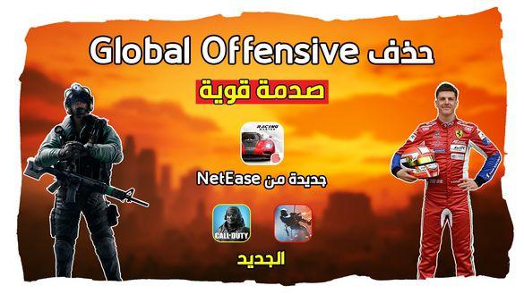 حذف لعبة Global Offensive !! عودة Area F2 و لعبة قوية من NetEase   اخبار الجوال