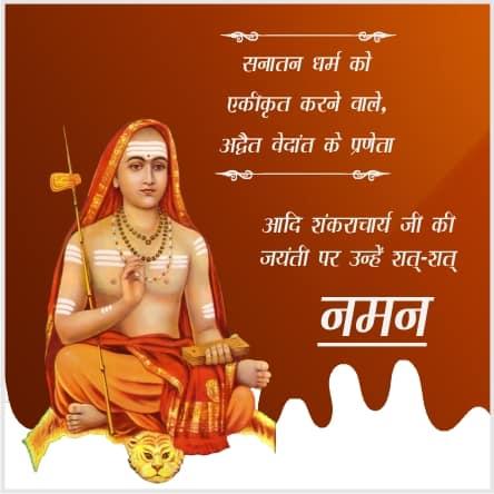 Shankaracharya Jayanti Quotes