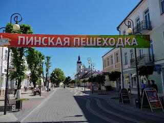 Пинская пешеходка. Улица Ленина