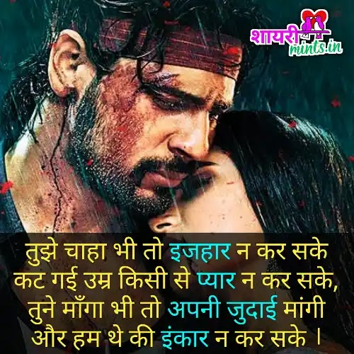 Dard Shayari in Hindi | Best Collections of Shayari Images 2020