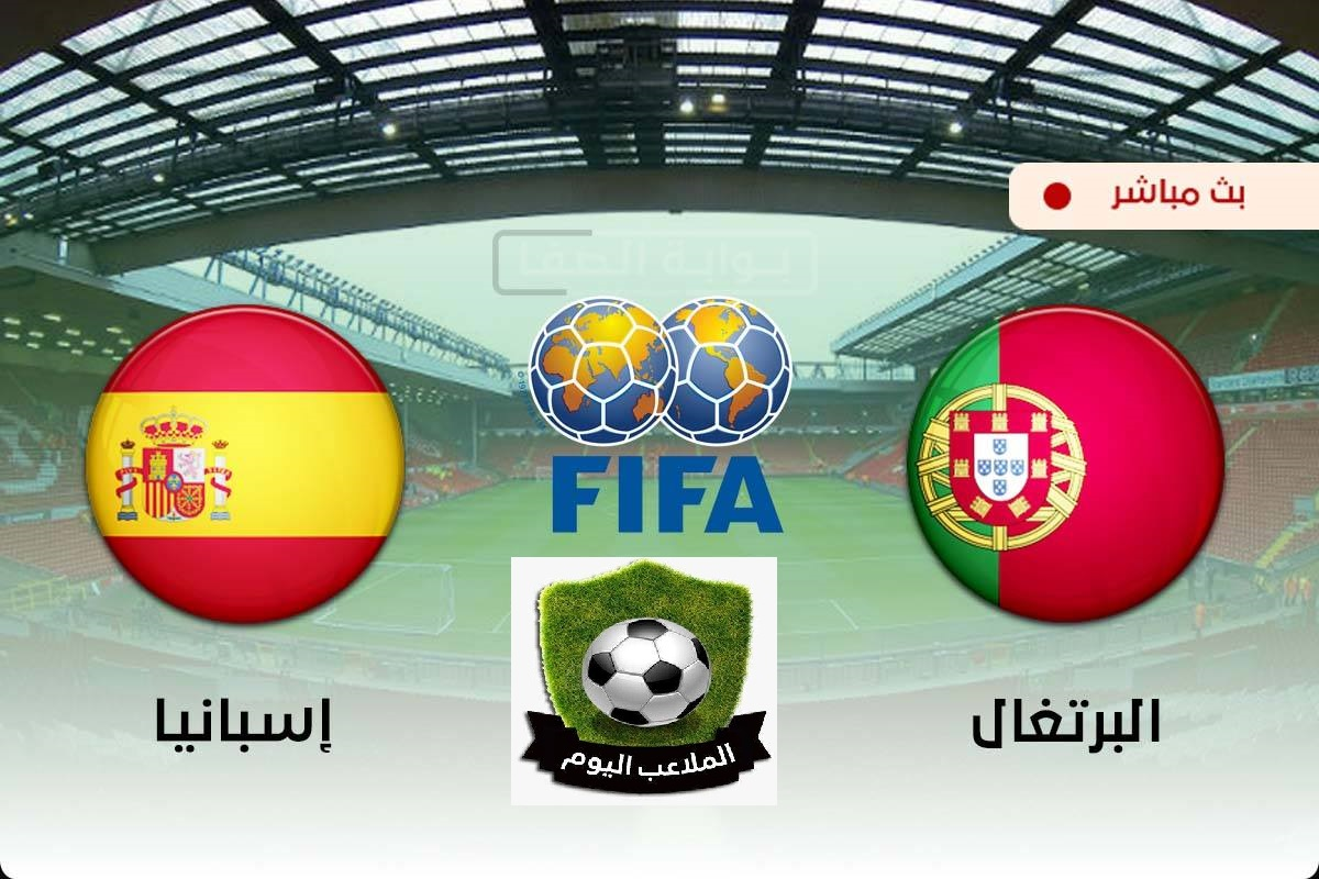 بث مباشر مشاهدة مباراة إسبانيا ضد البرتغال