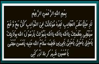 sifli-amal-ki-kaat-naqsh-nade-ali-se