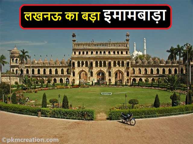 लखनऊ का बड़ा इमामबाड़ा - Best Visit Place In Lucknow