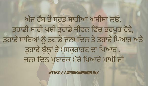 Birthday Wishes In Punjabi For Mami ji