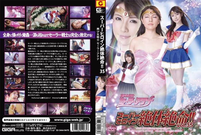 THZ-35 Superheroine In Grave Hazard Vol. 35 – Lovely Woman Fighter Salior Athena