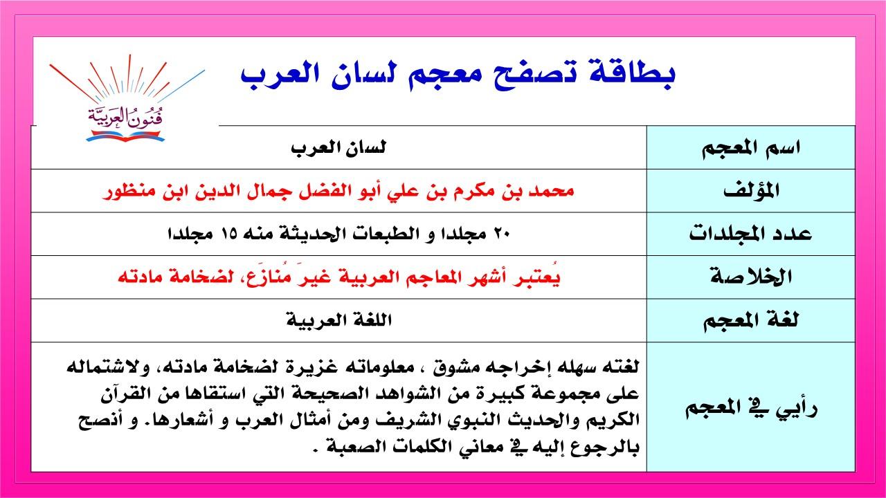 بطاقة تصفح معجم لسان العرب