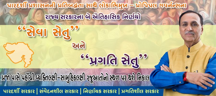 GUJ CM SHRI VIJAYBHAI RUPANI COMMENCED 5TH EDITION OF STATE-WIDE SEVASETU PROGRAM AT ANTELA OF DAHOD DISTRICT