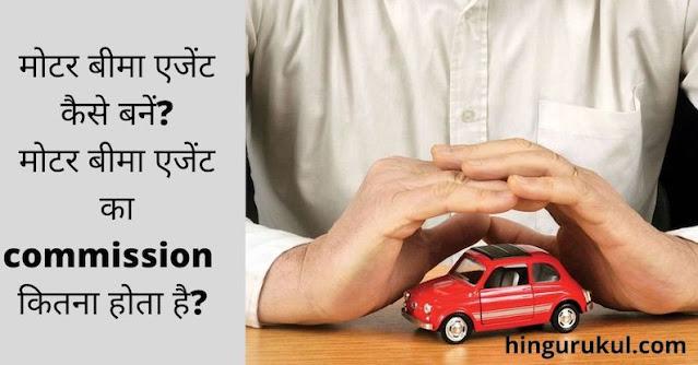 motor insurance agent kaise bane
