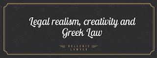 Δικηγόροι και αμοιβές από τον θεσμό της ΝΟΜΙΚΗΣ ΒΟΗΘΕΙΑΣ
