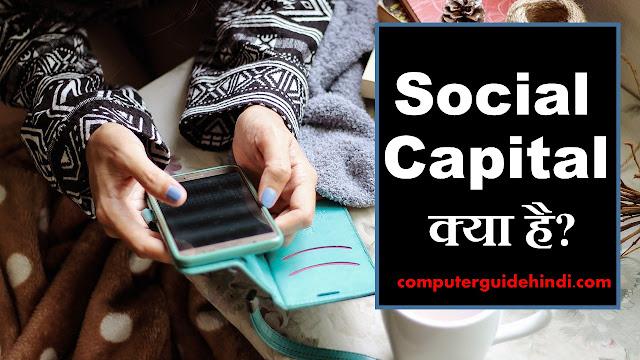 Social Capital क्या है?