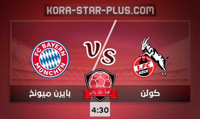 مشاهدة مباراة بايرن ميونخ وكولن بث مباشر كورة ستار اونلاين لايف اليوم بتاريخ 31-10-2020 في الدوري الالماني