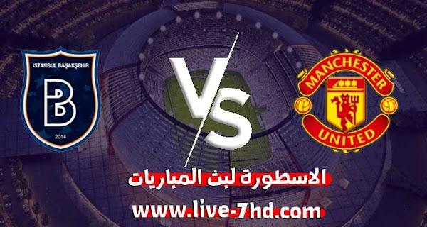 مشاهدة مباراة مانشستر يونايتد وباشاك شهير بث مباشر الاسطورة لبث المباريات بتاريخ 24-11-2020 في دوري أبطال أوروبا