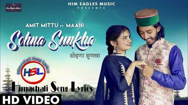 SOHNA SUNKHA  ( सोहना सुनखा ) Hindi Lyrics - AMIT MITTU ~ Himachali Song Lyrics