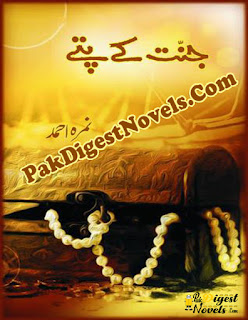 Jannat Kay Pattay (Complete Novel) By Nimra Ahmed